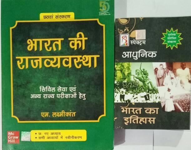 Laxmikant Rajyavavsta And Rajiv Ahir Aadhunik Bharat Set Of Two Books
