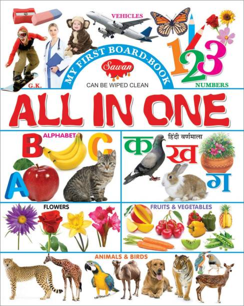 Sawan Present My First Board Book Of All In One English