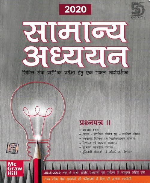 Samanya Adhyayan Paper 2 For Civil Services In Hindi