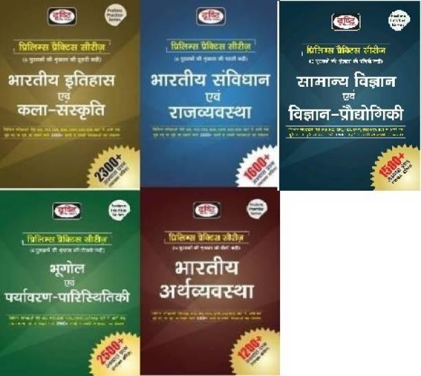 Drishti Combo Of 5 Books Bharatiya Itihas Evam Kala Sanskriti & Bhartiya Samvidhan Evam Rajvyavastha Bhugol Evam Paryavaran- Paristhitiki Indian Economy Samanya Vigyan Evam Prodyogiki Vigyan Prelims Practice Series