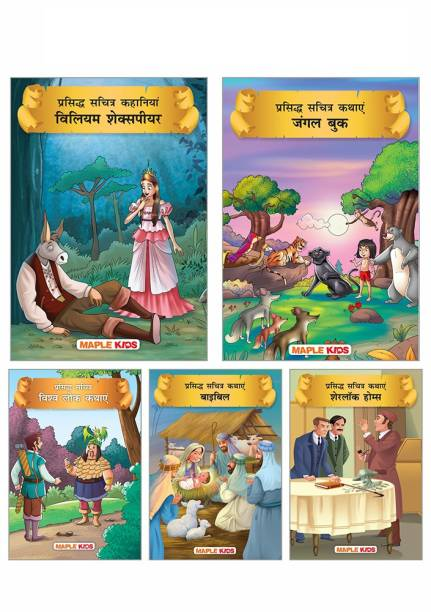 Stories from Around the World (Set of 5 Books with 73 Moral Stories) - Colourful Pictures - Hindi Kahaniyan - Story Books for kids - World folktales, Bible Stories, Sherlock Holmes, Jungle Book, William Shakespeare
