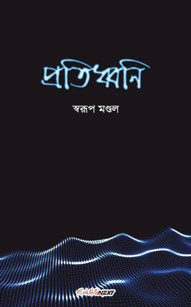 Pratidhwani - A Collection of Bengali Poems
