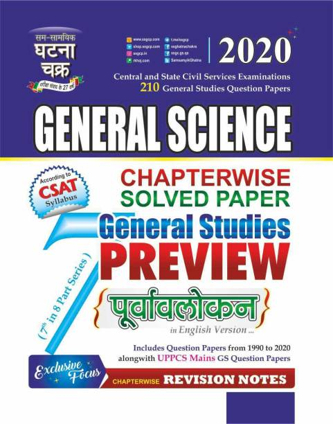 Ghatna Chakra Purvalokan General Science 2020