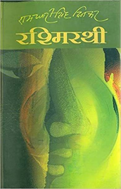 Rashmirathi (Jnanpith Award Winner,1972 ) (Hindi)