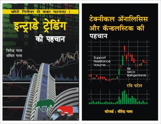 COMBO : Intraday Trading Hindi Book + Technical Analysis Candlesticks Hindi Book
