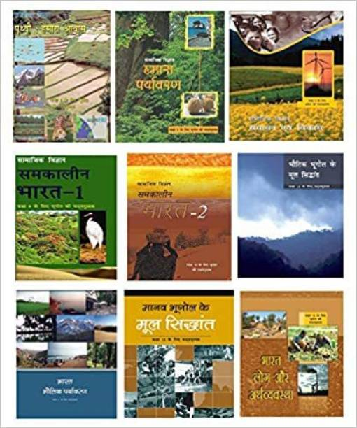 NCERT Textbooks Geography 6th To 12th In Hindi Medium(Geography ) Combo Set (9 Booklets) Paperback – 1 January 2019