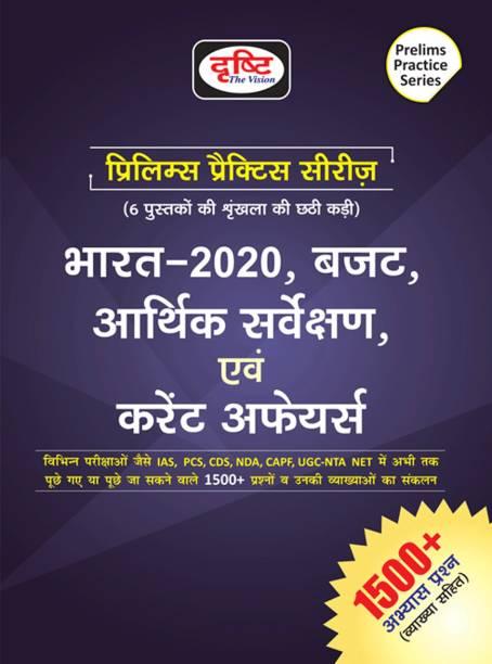 Drishti Bharat 2020 Budget Aadrik Sarvekshan Evam Current Affair Prelim Practice Series 1500+ Question