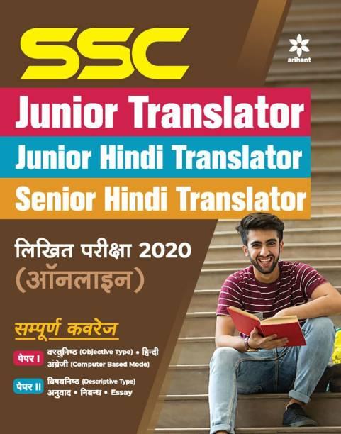 Ssc Junior Translator/Junior Hindi Translator /Senior Hindi Translator 2020