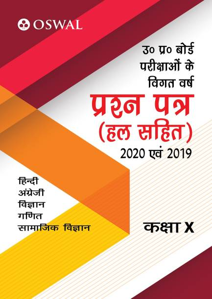 10 Last Years Solved Papers: U.P. Board Class 10 for 2021 Examination