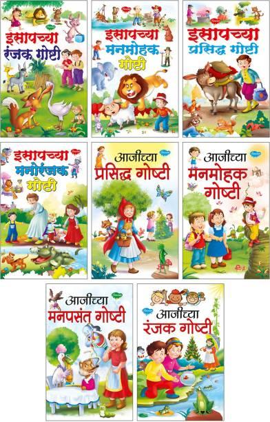 Esapachya Ranjak Goshthi, Esapachya Manmohak Goshthi, Esapachya Prasidh Goshthi, Esapachya Manoranjak Goshthi, Aajichya Prasid Goshthi, Aajichya Manmohak Goshthi, Aajichya Manpasant Goshthi, Aajichya Ranjak Goshthi | 8 Story Books In Marathi By Sawan