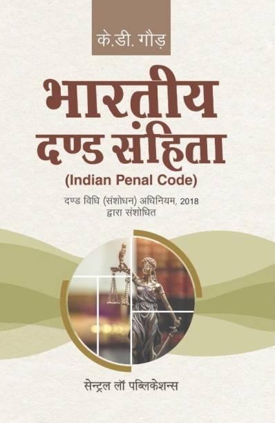 Bhartiya Dand Sanhita (Indian Penal Code- Hindi)