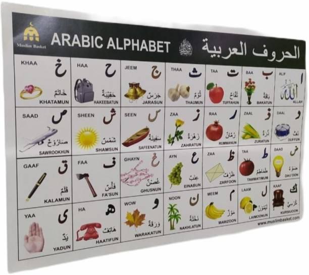 Muslim Basket Alphabet Chart 2020 Wall Calendar