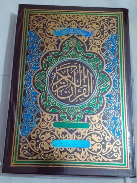 Al-Quran Al-Kareem(Large) Ref No 81 With Tajweed Rules 7 Colour