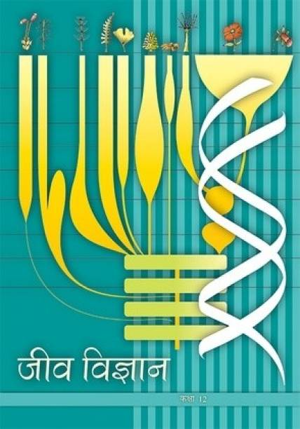 Jeev Vigyan Textbook in Biology for Class 12 - 12084