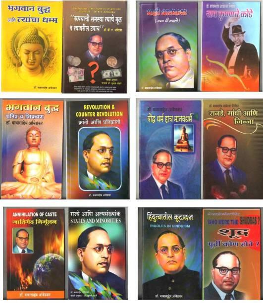 Dr. B. R. Ambedkar's Best Books ( 19 Books Set )