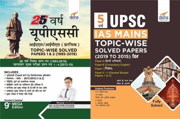 25 Varsh Upsc IAS/ Ips Prarambhik & 5 Varsh Mains Topic-Wise Solved Papers