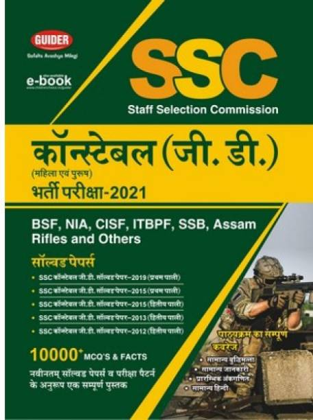 GUIDER SSC Constable GD Guide Exam 2021 Hindi
