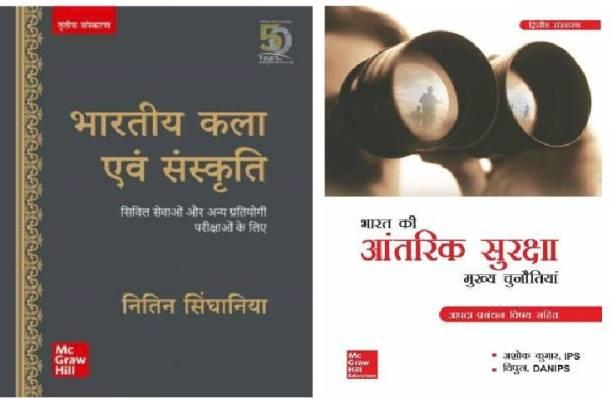 Bharitya Kala Evam Sanskriti (Art And Culture Hindi) By Nitin Sighania With Bharat Ki Aantarik Suraksha (Hindi,PaperBook,UPSC,IAS,IPS,Civil Services)