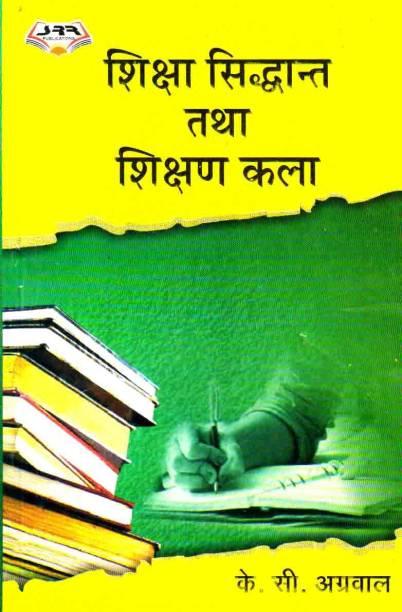 Shiksha Siddhant Tatha Shikshan Kala