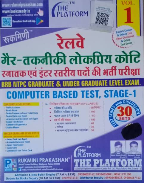 Rukmini Vol-1 Railway RRB NTPC Graduate & Under Graduate Level Exam Computer Based Test, Stage-1, 30 Sets