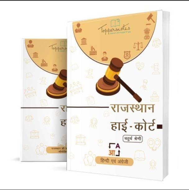 Rajasthan High Court GROUP D – Hindi Medium – 2 Books- Latest Edition