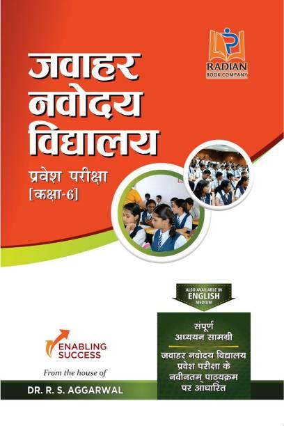 Jawahar Navodaya Book 2020 class 6