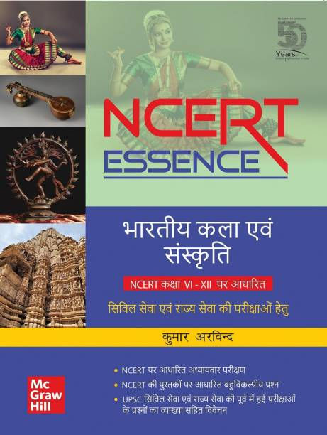 NCERT Essence: Bharatiya Kala Evam Sanskriti - Civil Seva Evam Rajya Seva ki Parikshao Hetu |Based on NCERT Class 6 to 12 (Hindi)