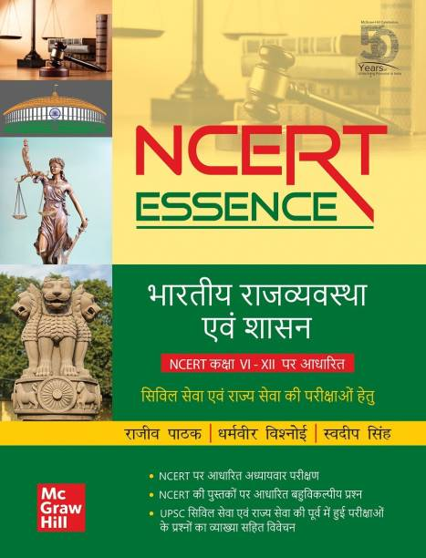 NCERT Essence: Bhartiya Rajvyavastha Evam Shasan - Civil Seva Evam Rajya Seva ki Parikshao Hetu |Based on NCERT Class 6 to 12 (Hindi)