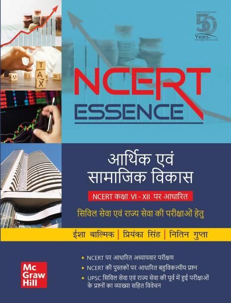 NCERT Essence: Arthik Evam Samajik Vikas - Civil Seva Evam Rajya Seva ki Parikshao Hetu |Based on NCERT Class 6 to 12 (Hindi)