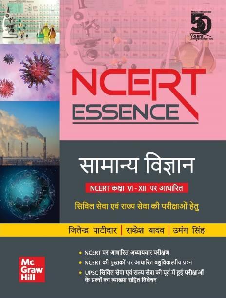 NCERT Essence: Samanya Vigyan - Civil Seva Evam Rajya Seva ki Parikshao Hetu |Based on NCERT Class 6 to 12 (Hindi)
