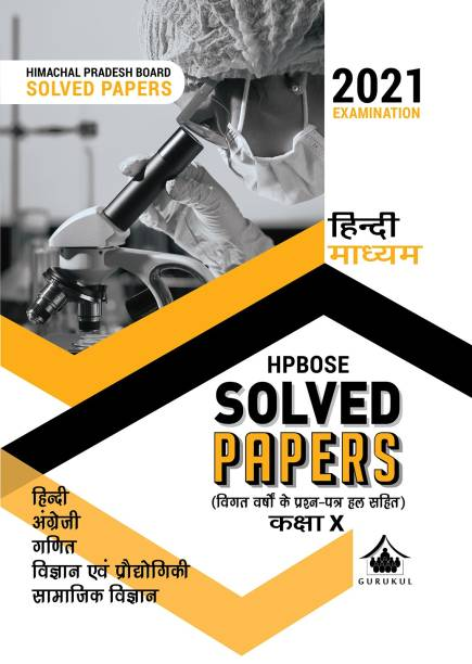 10 Last Years Solved Papers (HPBOSE) - Hindi Medium: HP Board Class 10 for 2021 Examination