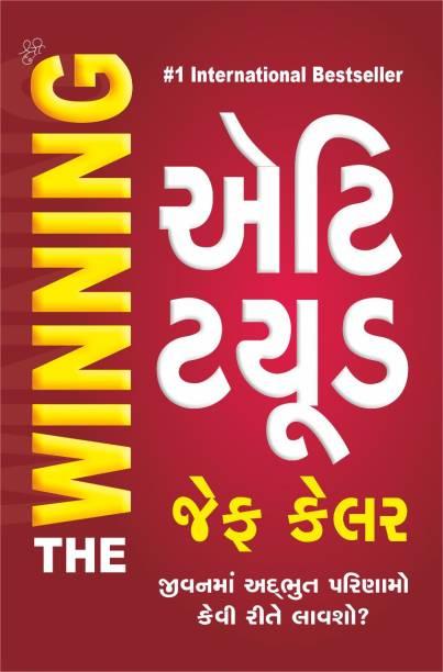The Winning Attitude Gujarati