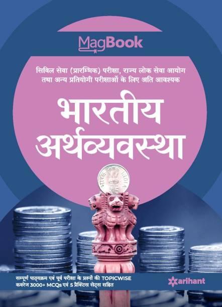 Magbook Bhartiya Arthavyavastha 2021