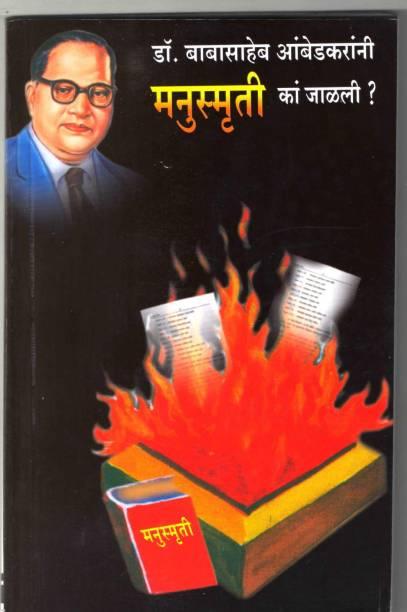 Dr. Babasheb Ambedkarani Manusmriti Ka Jalali..?