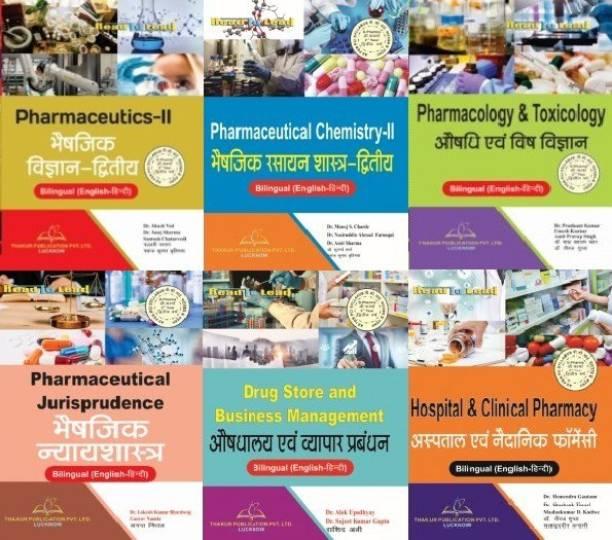 D.Pharma 2nd Year In Bilingual (English & Hindi) 6 Books