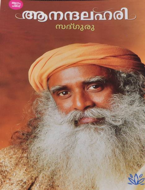 Ananda Lahari-Sadh Guru
