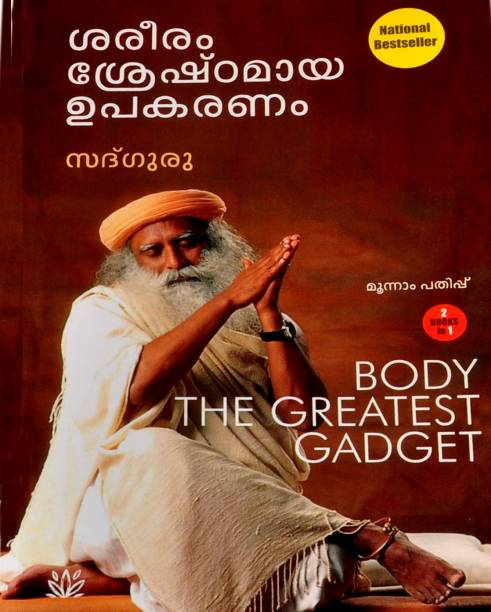 Body The Great Gadget-Mind Is Your Business-Sadhguru