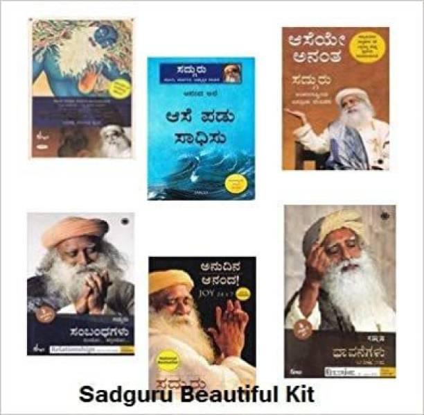 Sadhguru Special Set (Set Of 6 Books) Paperback