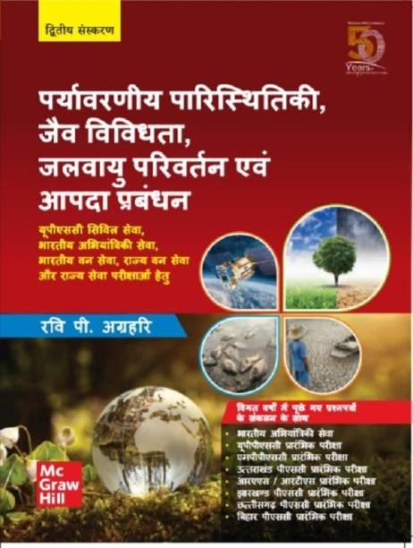 Paryavarniya Paristhitiki, Jaiv Vividhta, Jalvayu Parivartan Evam Aapda Prabandhan | Second Edition