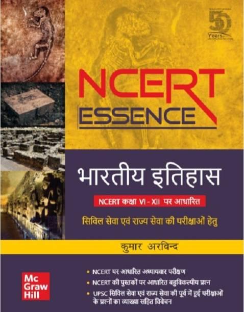 NCERT Essence: Bharatiya Itihas - Civil Seva Evam Rajya Seva ki Parikshao Hetu |Based on NCERT Class 6 to 12 (Hindi)