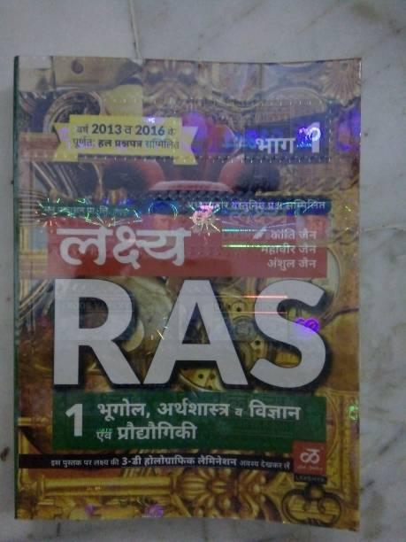 Lakshya RAS Pre. 1st Volume Geography,Economics And Science And Technology (Bhugol,Arthshastra And Vigyan Evam Prodhodhiki) By Kanti Jani And Mahaveer Jain For RAS Exam (Paperback, Hindi, Economics And Science And Technology (Bhugol, Arthshastra And Vigyan Evam Prodhodhiki) By Kanti Jani And Mahaveer Jain For RAS Exam, Lakshya RAS Pre. 1st Volume Geography