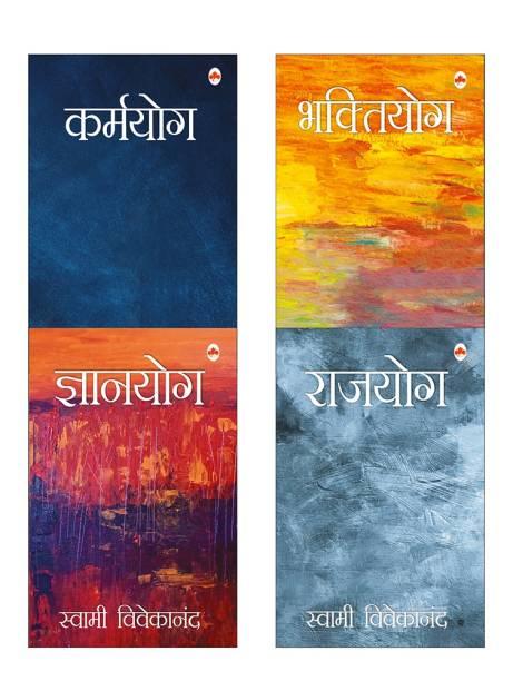 Karmyog, Rajyog, Gyanyog, Bhaktiyog