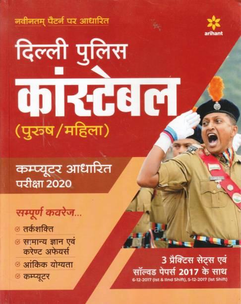 Delhi Police Constable Exam 2020