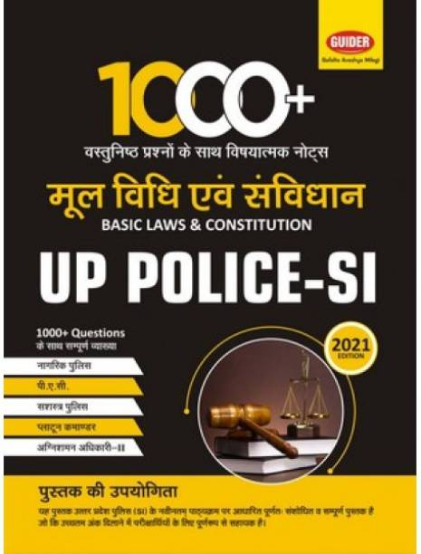 UP Police SI Mul Vidhi And Samvidhan 1000 Plus Questions Hindi 2021