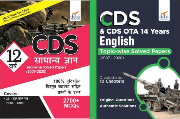 Cds & Cds Ota 12 Varsh Samanya Gyan & English Solved Paper