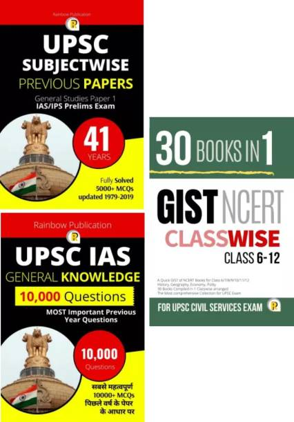 UPSC Books Combo In English ( 3 Books In 1) UPSC 41 Year Solved Previous Year Question Papers + Upsc General Studies Book - 10000 Question + Gist Of NCERT 30 Books In 1