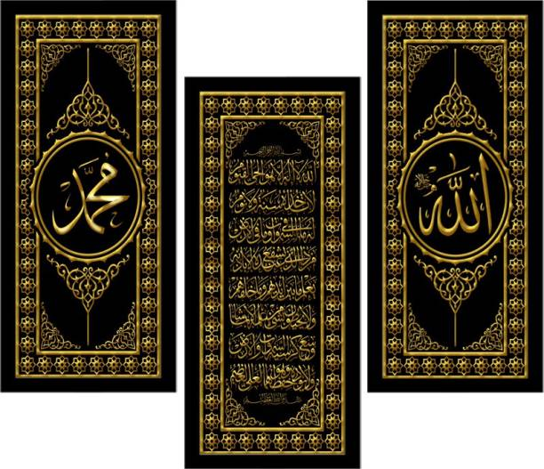 Dsrart Allah Ayatul kursi Mohammad Rasool Allah Saw Black Gold Islamic Home Office Wall Decor Photo Frame Religious Frame