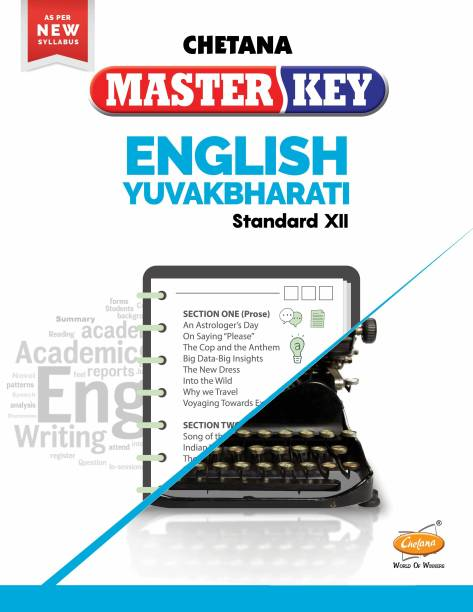 Std. 12 Master Key English Yuvakbharati (Mah. HSC Board)