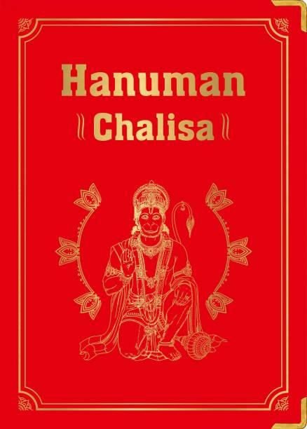 Hanuman Chalisa (Deluxe Silk Hardbound)