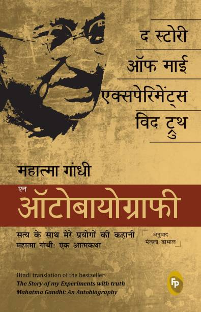 The Story of My Experiments with Truth; Mahatma Gandhi, an Autobiography